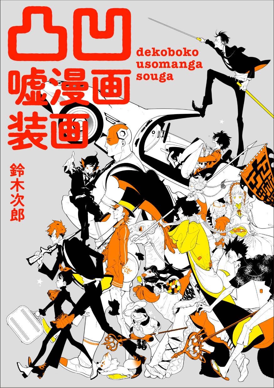 『刀剣乱舞』や『学園K』の鈴木次郎が描く「凸凹コンビ妄想」がイラスト集に♪