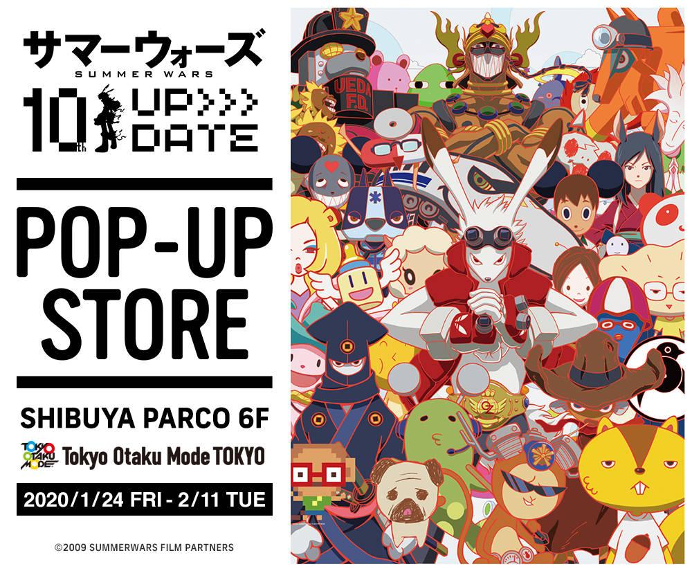 『サマーウォーズ』公開10周年記念! 渋谷PARCOでポップアップストア開催♪