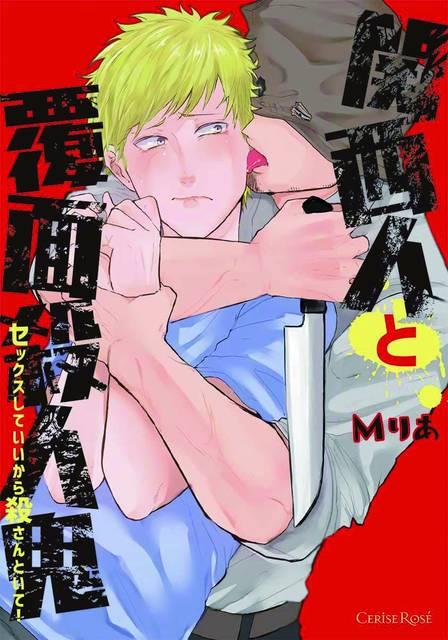 SNSで話題のBLコミック『関西人と覆面殺人鬼~セックスしていいから殺さんといて!』第2巻発売決定!
