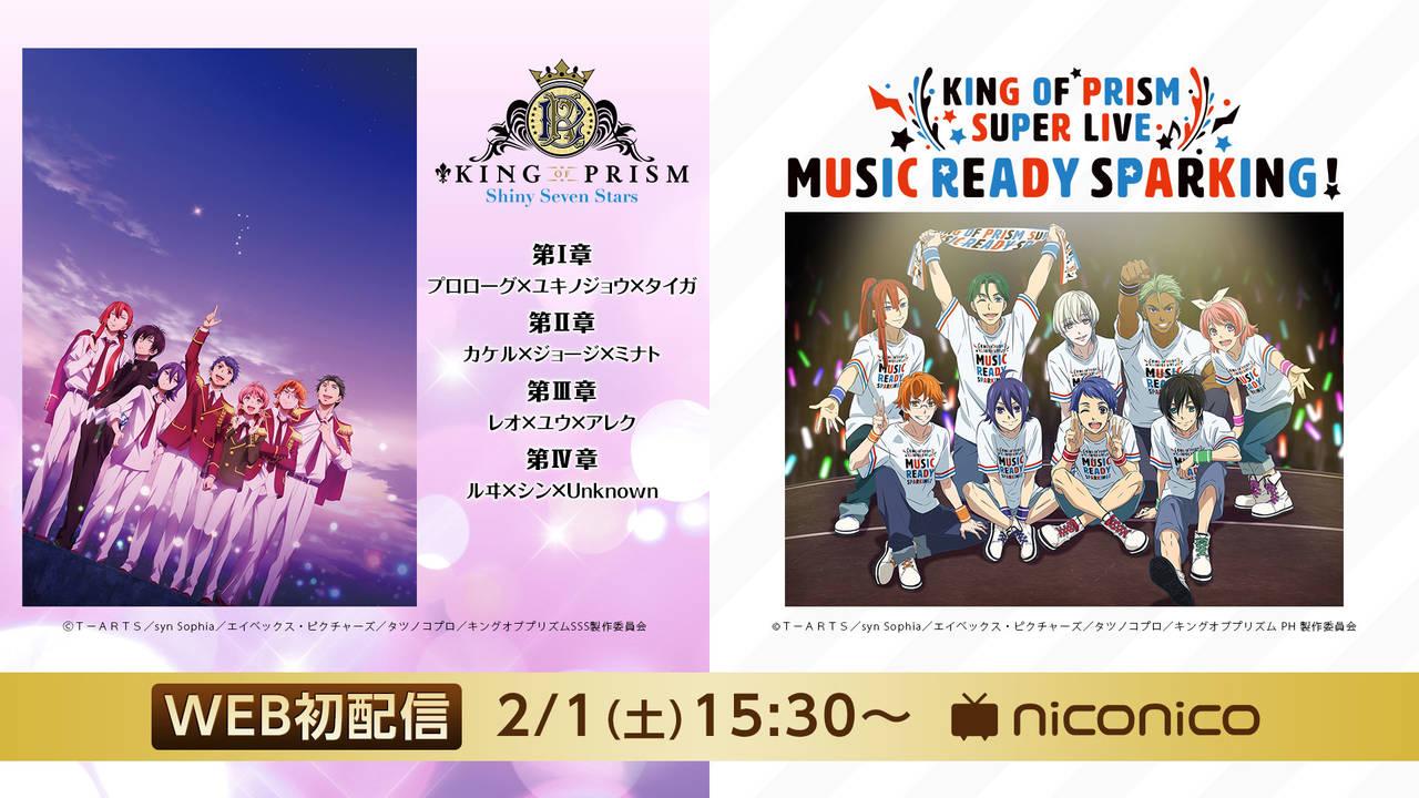 『劇場版KING OF PRISM -Shiny Seven Stars-』&初単独ライブがニコ生で一挙配信決定!