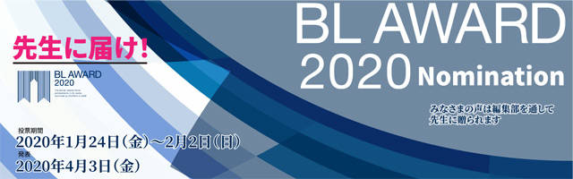 BL総選挙『BLアワード2020』がスタート♪ ノミネートされたのは約300作品!