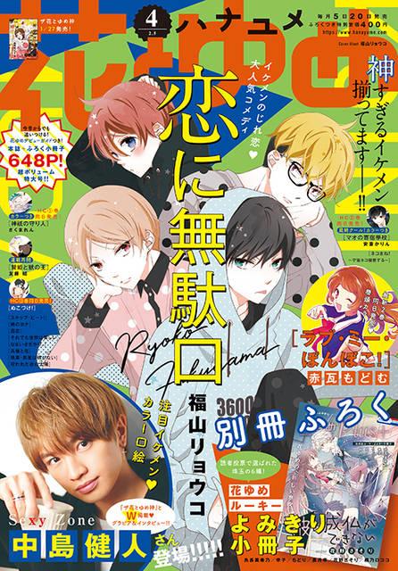 表紙は福山リョウコ先生の最新作『恋に無駄口』! Sexy Zone・中島健人のグラビア&インタビューも♪ 『花とゆめ』4号発売中