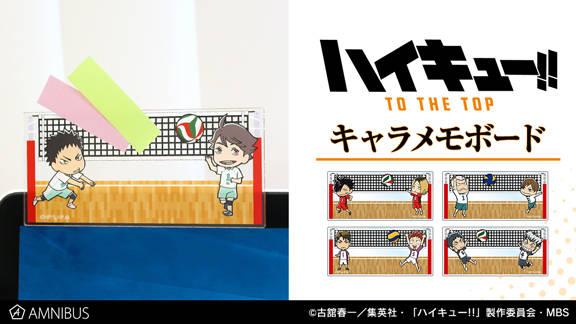 オフィスでも使える♪『ハイキュー!! TO THE TOP』のキャラメモボード、アクリルメモスタンドが登場!