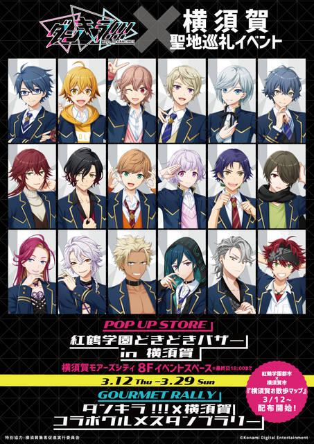『ダンキラ!!!』聖地巡礼イベント開催決定! 作品舞台とよく似たまち「横須賀」とコラボ!