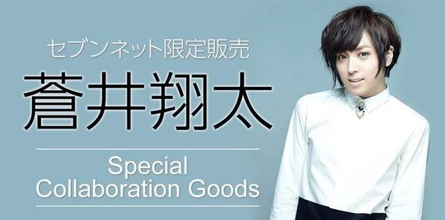 『蒼井翔太✕Zoffコラボメガネ』本人デザインの星がちりばめられた! セブンネット限定で発売決定♪