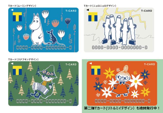 『ムーミン』デザインのTカードが登場! リトルミイ、スナフキン、ニョロニョロデザインも♪