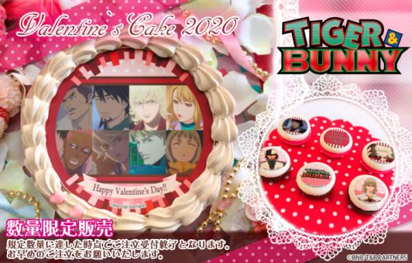 『TIGER & BUNNY』バレンタインスイーツ2020が発売!プリケーキ&プリマカロンが登場