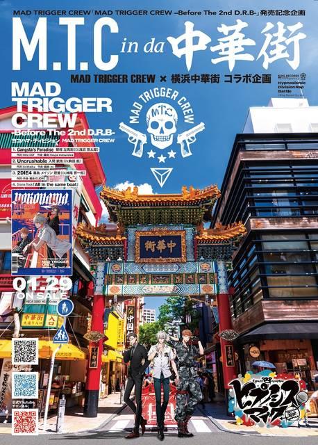 『ヒプノシスマイク』が横浜中華街とコラボ! デジタルスタンプラリーやフォトコンテストも開催♪
