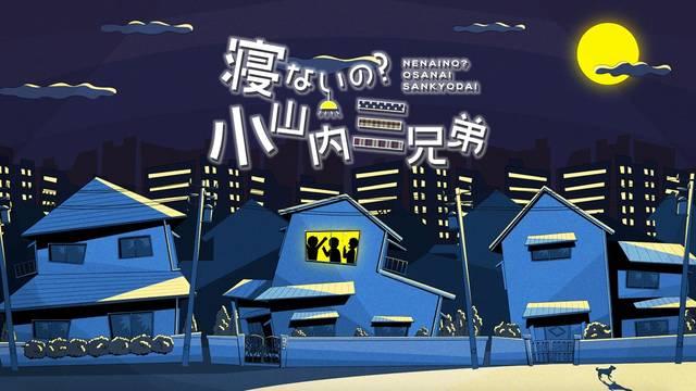 黒羽麻璃央、鳥越裕貴、眞嶋秀斗出演のドラマ『 寝ないの? 小山内三兄弟 』公式ムック本発売決定♪