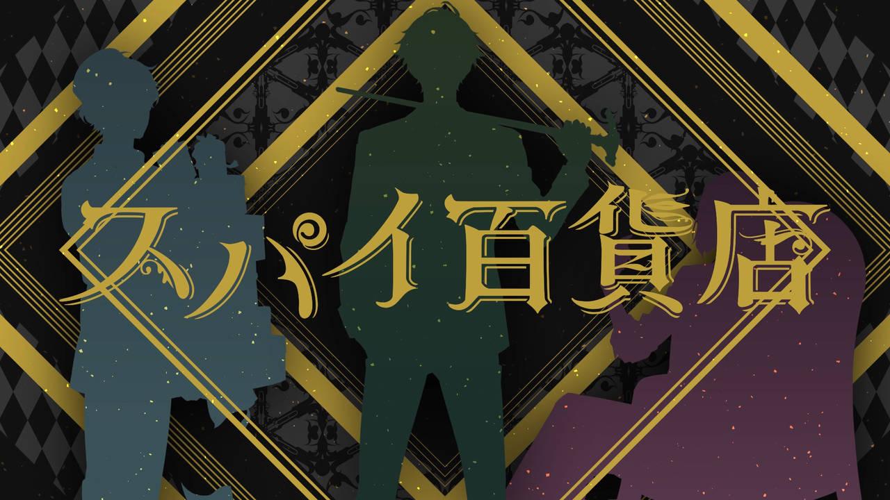 新規女性向けプロジェクト『スパイ百貨店』始動!イケメン紳士が華麗に暗躍!?