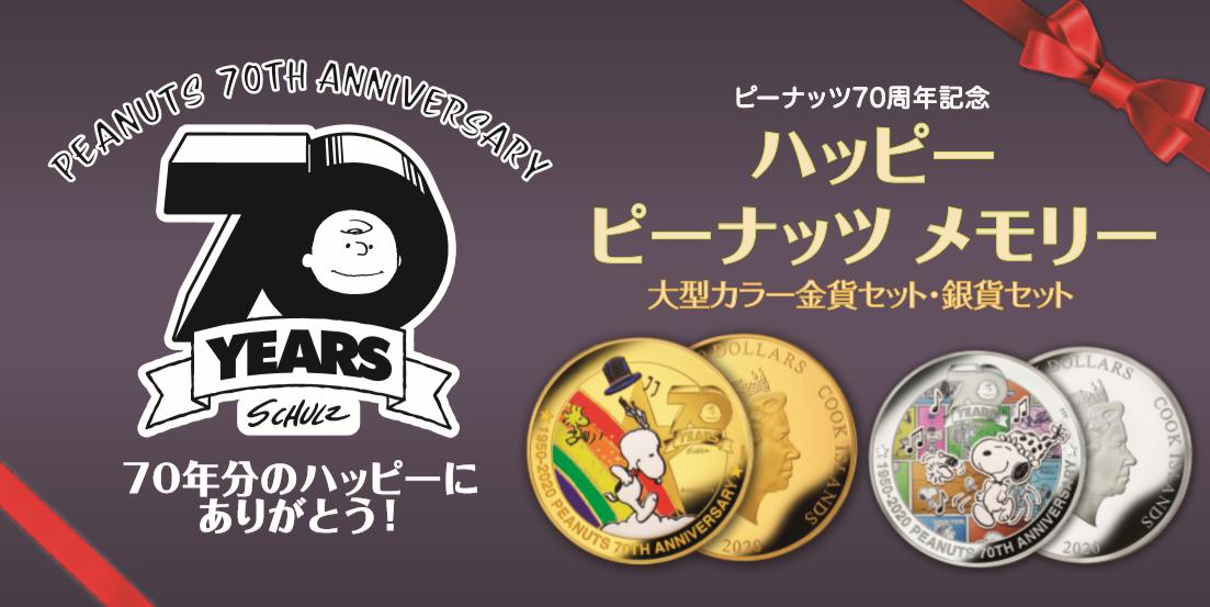 『スヌーピー』70周年記念! 大型カラー金貨・銀貨セット登場♪ オルゴール内蔵の記念ボックスも♪