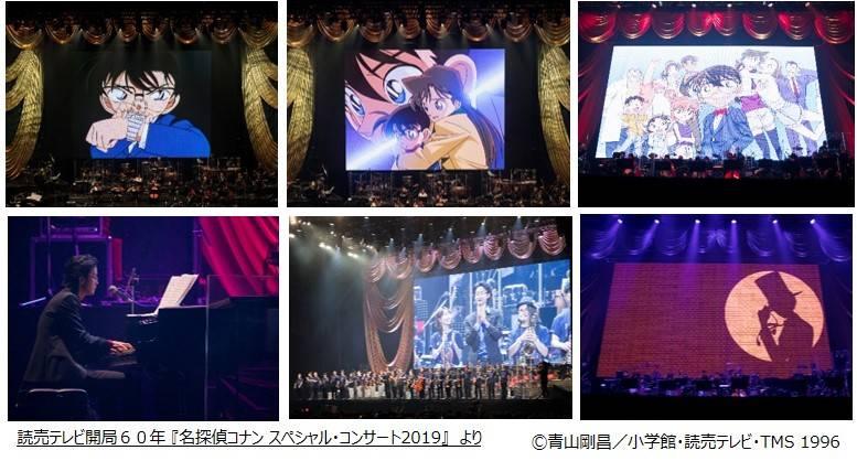 『名探偵コナン スペシャル・コンサート2020』5月に横浜・名古屋・大阪の3都市で開催決定♪