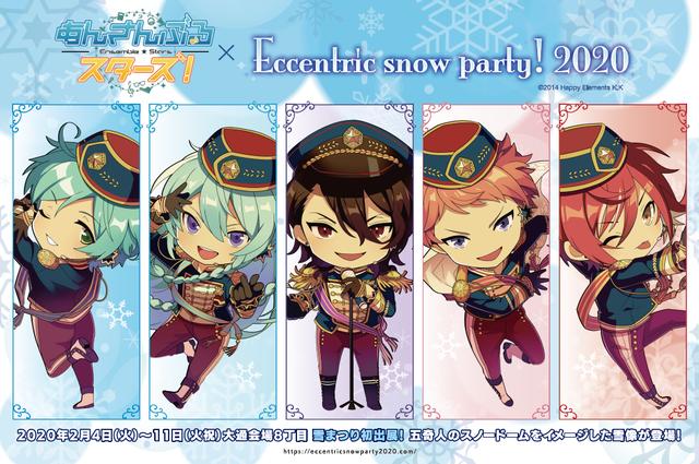 『あんさんぶるスターズ!』五奇人ミニキャライラスト解禁!「-Eccentric snow party! 2020-」物販情報