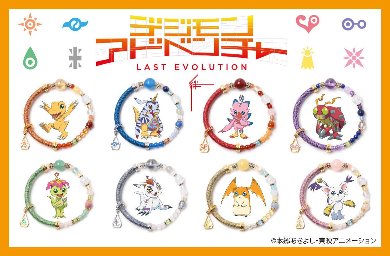 『デジモンアドベンチャー LAST EVOLUTION 絆』天然石アクセサリー登場! 選ばれし子どもたち&デジモンをイメージ♪