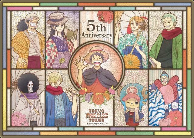 『東京ワンピースタワー』5周年記念ビジュアル解禁! 着物姿のルフィたちがレトロかわいい♪