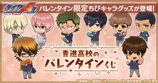 『ダイヤのA actⅡ』青道高校のバレンタインくじが発売決定♪ 先着抽選でブランケットのプレゼントも♪