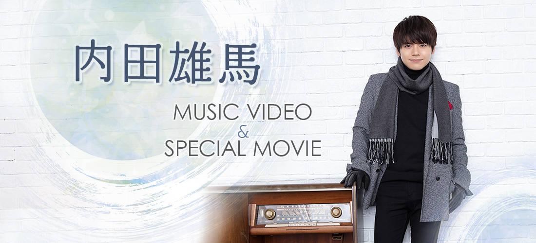 「JOYSOUND」で内田雄馬のスペシャル映像が観られる! 本人によるMV解説やコラボドリンクの考案風景など♪