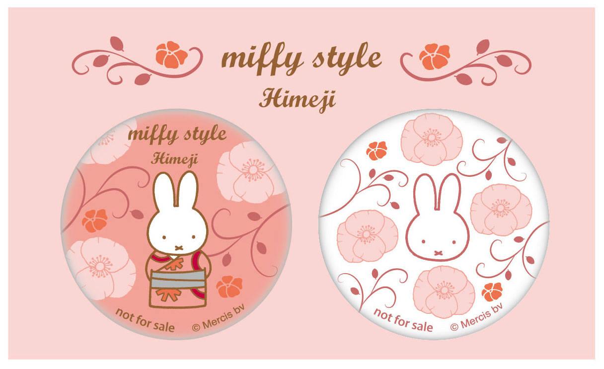 『ミッフィー』の着物姿が可愛い♪ 「姫路城=千姫様」をイメージした新しいショップがオープン♪