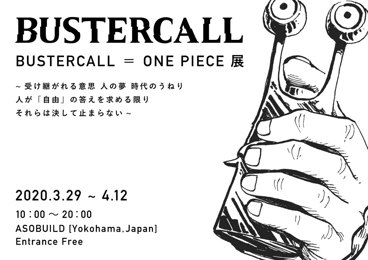 『ONE PIECE』アートプロジェクトが遂に日本初上陸! 全世界から総勢200名のアーティストが参加♪
