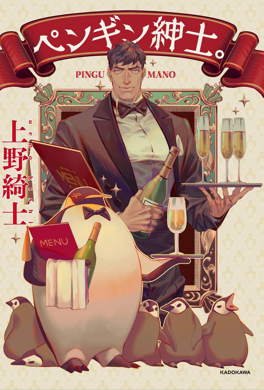 ペンギンがタキシード姿の紳士に擬人化! BL要素もアリ!? コミック『ペンギン紳士。』発売♪