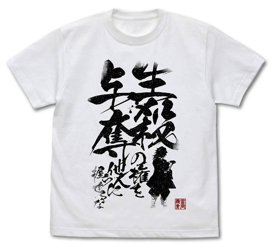 『鬼滅の刃』新グッズ9種登場!「生殺与奪の権を他人に握らせるなTシャツ」も!