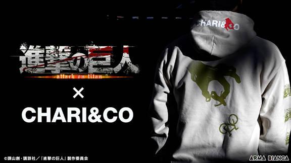 『進撃の巨人』×「CHARI&CO」! スタイリッシュなデザインのアパレルグッズ発売決定♪