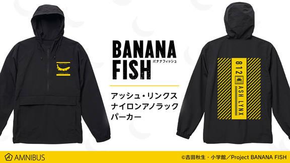 812はアッシュの誕生日♪『BANANA FISH』ナイロンアノラックパーカー発売決定!