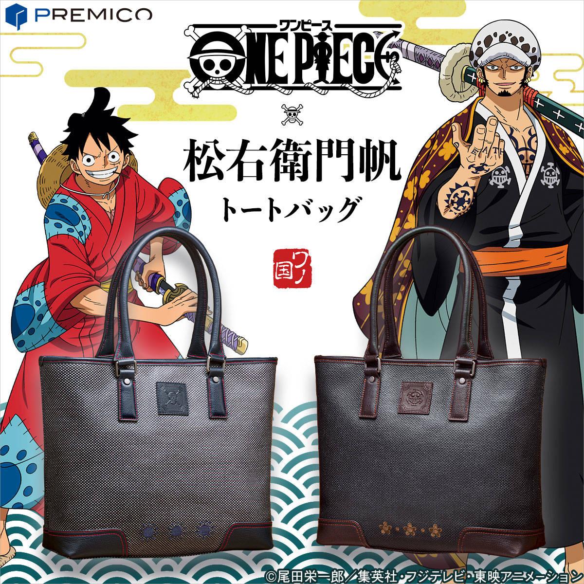 『ONE PIECE』日本最古の帆布「松右衛門帆」とコラボ♪ ルフィ&ローをイメージしたトートバッグ