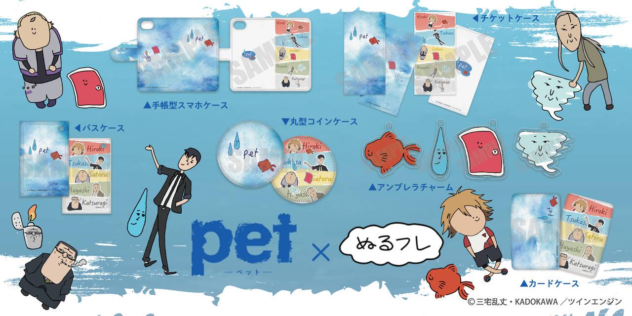 『pet』ゆるいテイストの「ぬるフレシリーズ」グッズ登場! アンブレラチャームやダイカットクッション♪