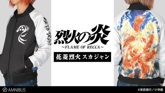 『烈火の炎』花菱烈火のスカジャンが登場! 箔プリントTシャツやパーカーも♪