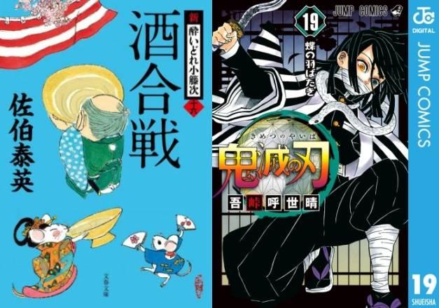 『鬼滅の刃』最新19巻が電子書籍1位!コミック部門も独占状態に【書店ランキング】