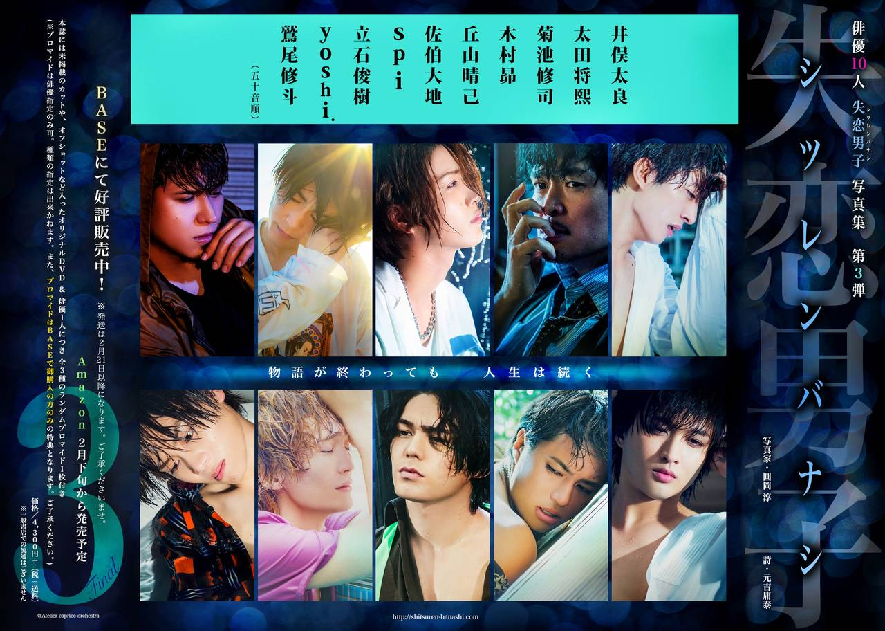 立石俊樹、木村昴らの切なげな表情――写真集『失恋男子-シツレンバナシ-』第3弾がついに発売