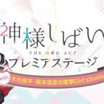 木村良平、岡本信彦、寺島惇太ら出演! 『神様しばい』初ファンイベント開催決定!