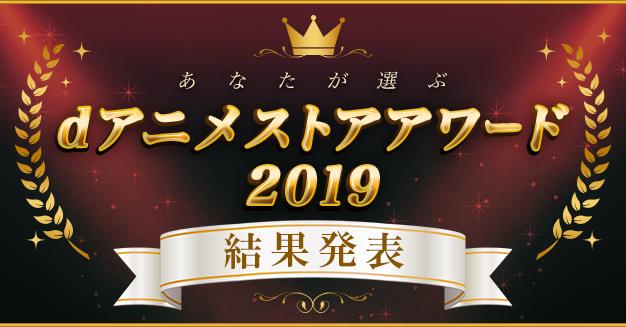 『鬼滅の刃』が驚異の3冠!! 2019年に1番○○だったアニメを発表『約ネバ』『かぐや様』もランクイン