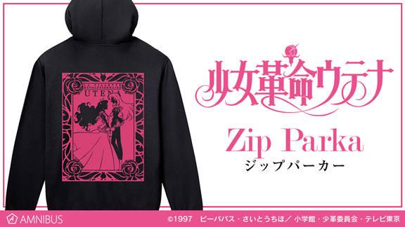 『少女革命ウテナ』ジップパーカーが登場♪ ピンク&ブラックの可憐なデザイン♪