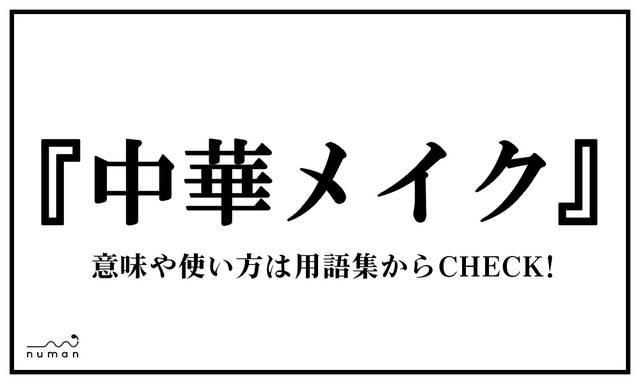 中華メイク(ちゅうかめいく)