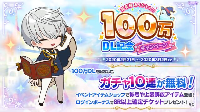 田丸篤志、伊東健人ら出演のアプリ『魔法使いの約束』100万DL突破!主題歌の配信が決定