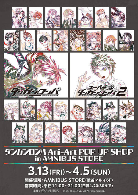 『ダンガンロンパ』 Ani-Art POP UP SHOP in AMNIBUS STORE、開催決定!