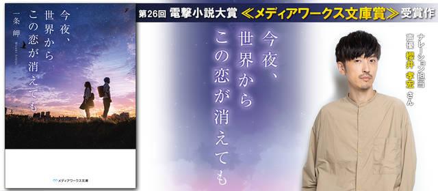 櫻井孝宏がナレーションのPV公開! メディアワークス文庫賞『今夜、世界からこの恋が消えても』発売