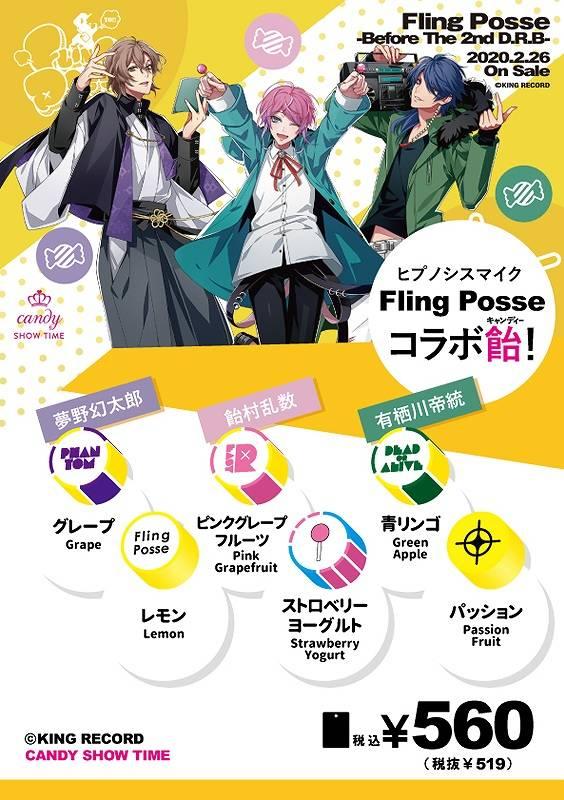 """『ヒプノシスマイク』飴だ!本屋だ!スロットだ!シブヤ """"Fling Posse""""コラボ企画発表"""