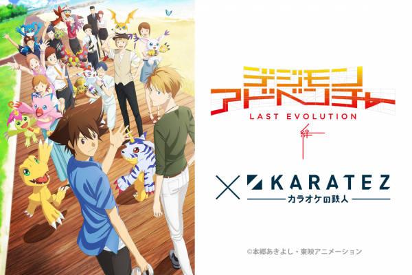 『デジモンアドベンチャー LAST EVOLUTION 絆』×「カラオケの鉄人」♪ 劇場チケット提示特典も♪