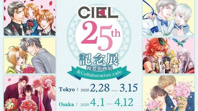 BL雑誌『CIEL』25周年記念展が開催!複製原画展・コラボレーションカフェも♪