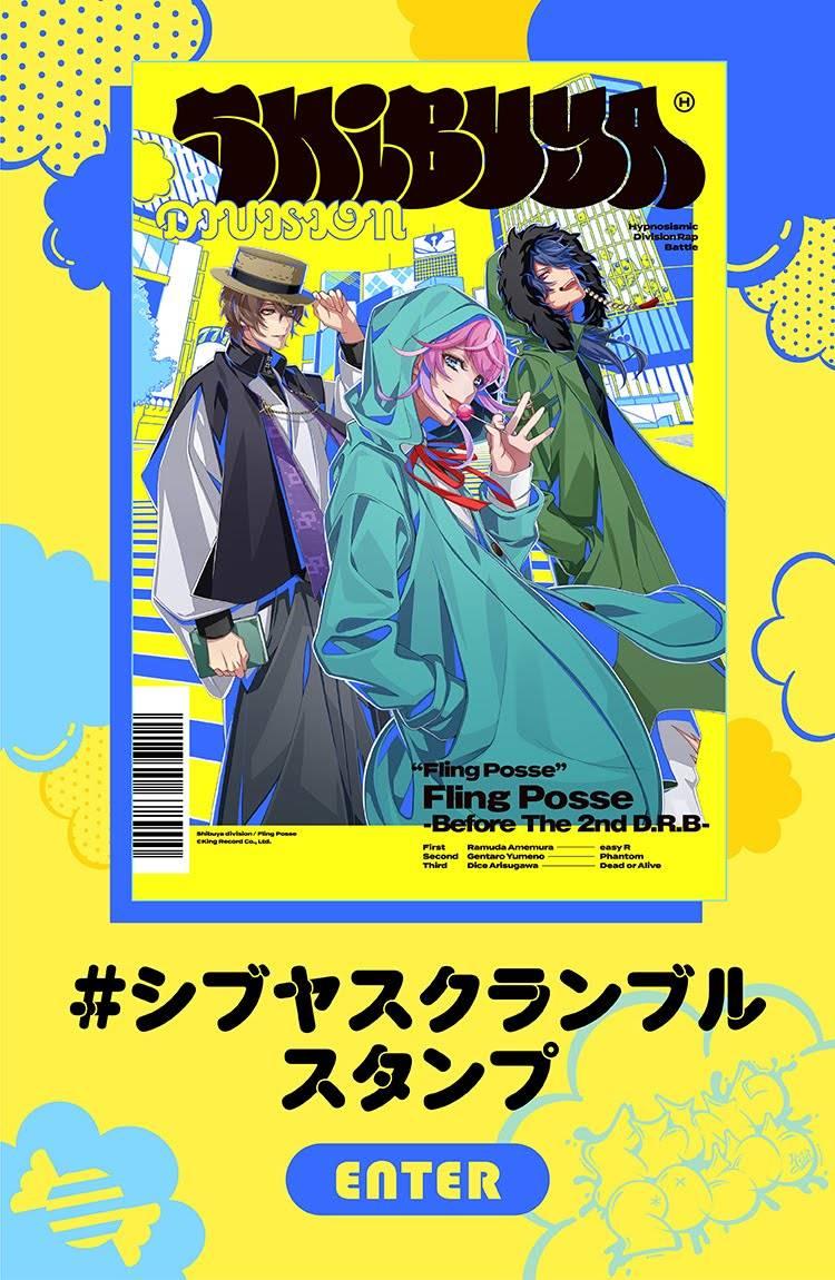 『ヒプノシスマイク』シブヤ・ディビジョンCD発売記念のデジタルスタンプラリー開催決定!