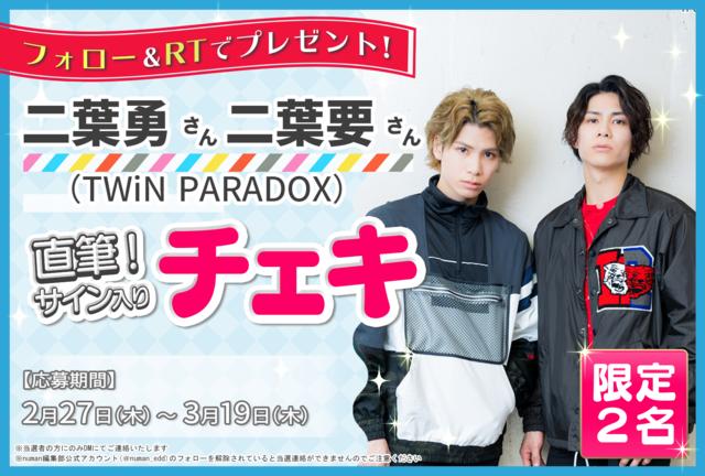 【TWiN PARADOX】二葉勇さん・二葉要さんサイン入りチェキプレゼントキャンペーン│沼落ち5秒前!独占インタビュー