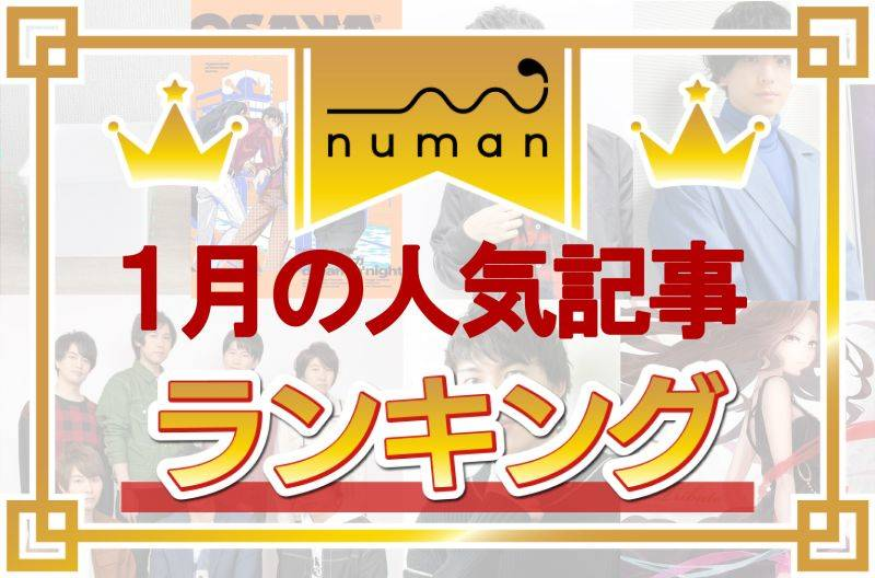 『ヒプマイ』オオサカ&ナゴヤのここがすごい!山田二郎特集や黒羽麻璃央インタビューも♪【1月人気記事ランキング】