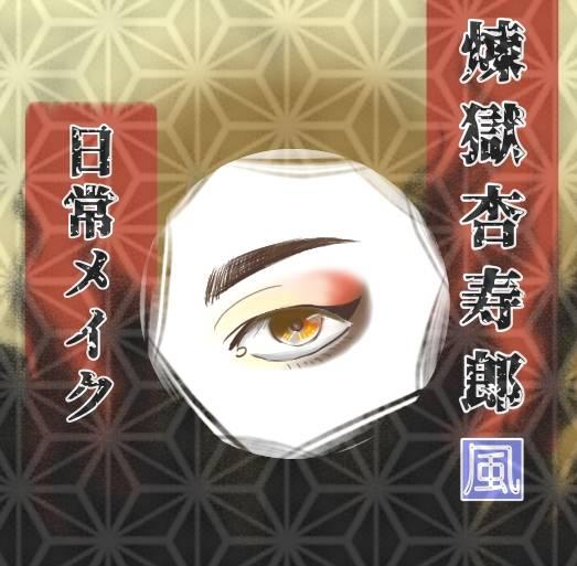 『鬼滅の刃』アイシャドウで煉獄杏寿郎の目元になれる❤メイクテクを伝授【ヴィセ、UZU】