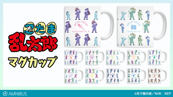 淡いパステルカラーがカワイイ♪『忍たま乱太郎』のマグカップ全12種類が登場!