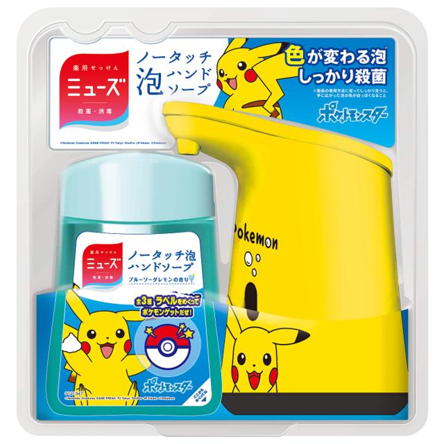 手洗いもピカチュウと一緒♪『ミューズ ノータッチ泡ハンドソープ ポケモンデザイン』が限定販売!