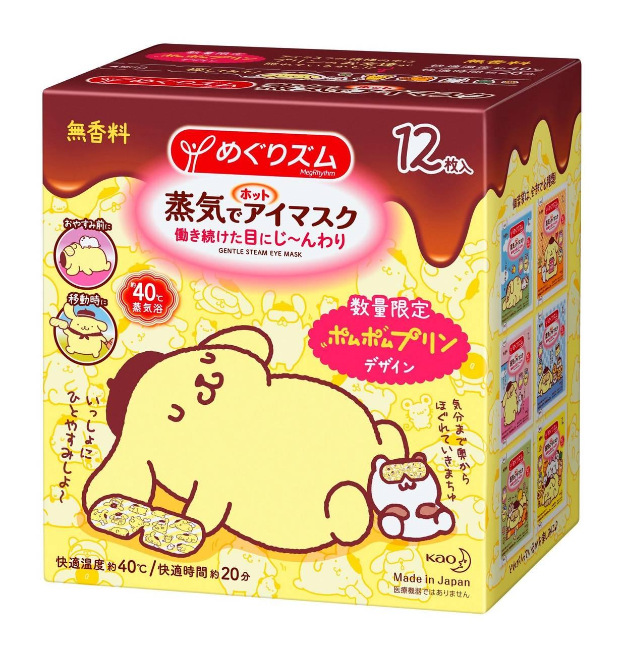 『ポムポムプリン』×「めぐりズム 蒸気でホットアイマスク」♪ 数量限定の可愛いパッケージ!