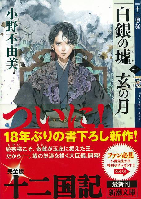 累計1200万部突破! 小野不由美『十二国記』シリーズが第5回吉川英治文庫賞を受賞!